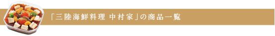 【楽天市場】【送料無料】TVで紹介!三陸海鮮料理 …