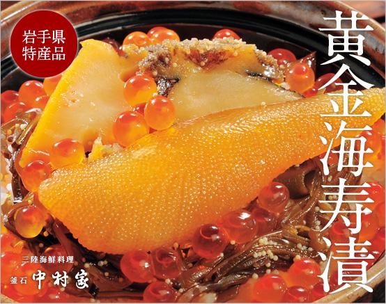 【楽天市場】三陸海鮮料理・釜石【中村家】の三陸 …