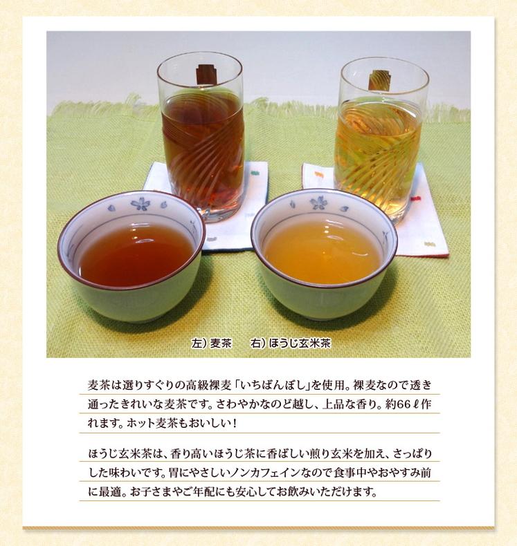 ホット 麦茶
