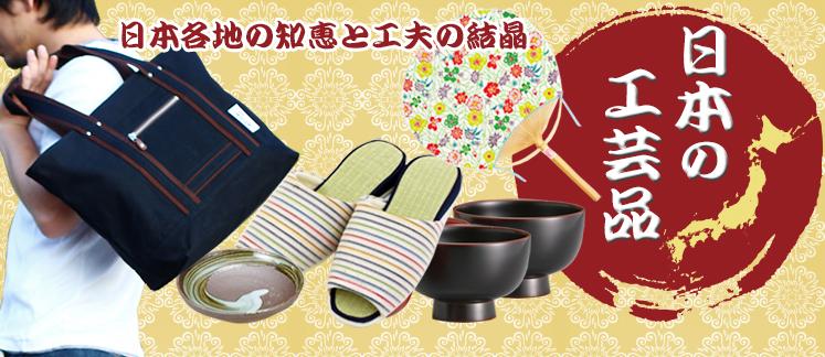 日本の工芸品特集